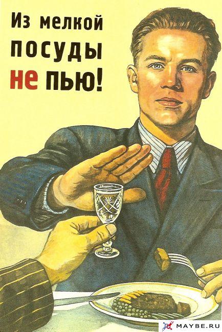 Я не пью открытки